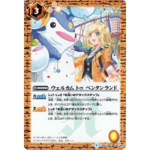 バトルスピリッツ ウェルカム トゥ ペンタンランド /  ドリームブースター 詩姫の交響曲(BSC18) / シングルカード|card-museum