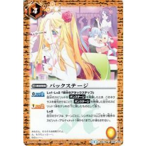 バトルスピリッツ バックステージ /  ドリームブースター 詩姫の交響曲(BSC18) / シングルカード|card-museum