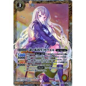 バトルスピリッツ [謎の転校生]サワエル(XR) / 詩姫学園(ディーバアカデミー)(BSC28)|card-museum