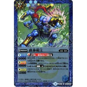 バトルスピリッツ 鉄拳明王(アンコモン) 烈火伝承(BSC30)|card-museum