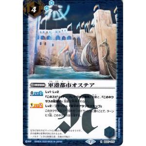 バトルスピリッツ 軍港都市オステア レア GREATEST RECORD 2020 BSC36 バトスピ ブースターパック ネクサス 青 card-museum