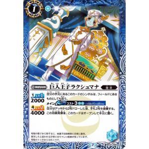 バトルスピリッツ 巨人王子ラクシュマナ コモン GREATEST RECORD 2020 BSC36 バトスピ ブースターパック 闘神 スピリット 青|card-museum