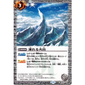バトルスピリッツ 凍れる火山 コモン GREATEST RECORD 2020 BSC36 バトスピ ブースターパック ネクサス 白|card-museum