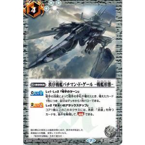 バトルスピリッツ 秩序戦艦バチマン・ド・ゲール -戦艦形態- コモン GREATEST RECORD 2020 BSC36 バトスピ ブースターパック ネクサス 白|card-museum