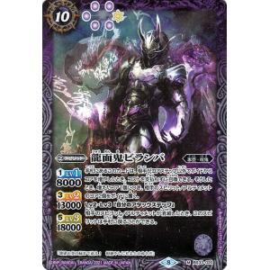 バトルスピリッツ 龍面鬼ビランバ Mレア  Xレアパック 2021 BSC38  | 家臣・呪鬼 スピリット 紫|card-museum