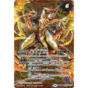 バトルスピリッツ 赤の世界/赤き神龍皇 シークレット  Xレアパック 2021 BSC38  | パラレル  起幻 ネクサス 赤|card-museum