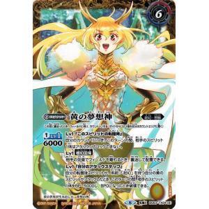 バトルスピリッツ 黄の世界/黄の夢想神 転醒Xレア  Xレアパック 2021 BSC38  | 起幻 ネクサス 黄|card-museum