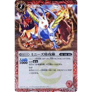 バトルスピリッツ ミニーズ特攻隊(プロモ) / CP13-1 / バトスピ|card-museum