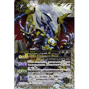 バトルスピリッツ 魔龍帝アルティメット・ジークフリード (プロモ) / アルティメットバトル01 / バトスピ|card-museum