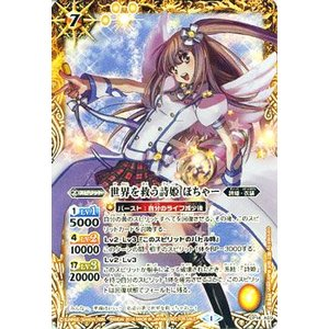 バトルスピリッツ 女神達の調べ / 世界を救う詩姫 ほちゃー / ディーバブースター/シングルカード|card-museum