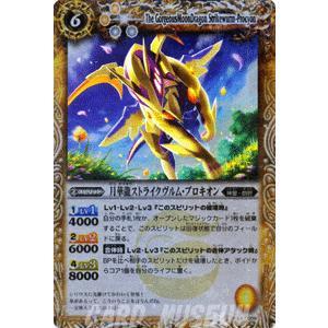 バトルスピリッツ 月華龍ストライクヴルム・プロキオン(EX) / EX009 / バトスピ|card-museum