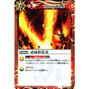 バトルスピリッツ 武威煌炎刃(プロモ) / P048 / バトスピ|card-museum