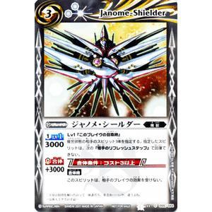 バトルスピリッツ ジャノメ・シールダー(プロモ) / P055 / バトスピ|card-museum