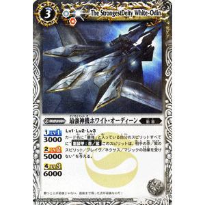 バトルスピリッツ 最強神機ホワイト・オーディーン(プロモ) / SJ12-1 / バトスピ|card-museum