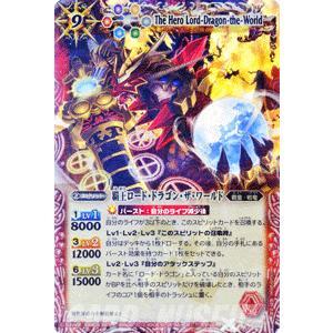 バトルスピリッツ 覇王ロード・ドラゴン・ザ・ワールド(プロモーションXレア) / X22 / バトスピ|card-museum