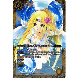バトルスピリッツ 渚の乙女ヴィエルジェ(プロモ) / X13-10 / バトスピ|card-museum