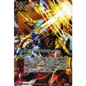 バトルスピリッツ ソードディスティニ(プロモ) / X13-11 / バトスピ|card-museum