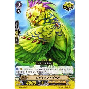 カードファイト!! ヴァンガード サイキック・バード / 第2弾「竜魂乱舞」 / シングルカード card-museum