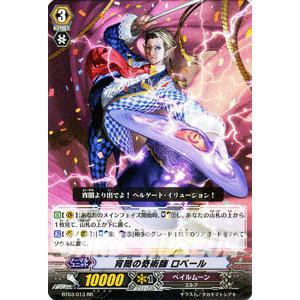 カードファイト!! ヴァンガード 宵闇の奇術師 ロベール(RR) / 第3弾「魔侯襲来」 / シングルカード card-museum