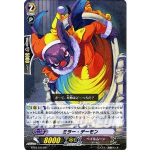 カードファイト!! ヴァンガード ミラー・デーモン(RR) / 第3弾「魔侯襲来」 / シングルカード card-museum