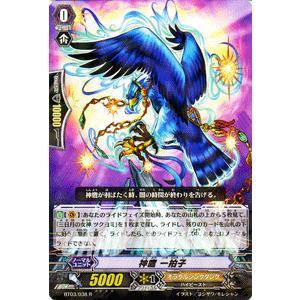 カードファイト!! ヴァンガード 神鷹 一拍子(R) / 第3弾「魔侯襲来」 / シングルカード card-museum