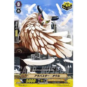 カードファイト!! ヴァンガード アラバスター・オウル / 第3弾「魔侯襲来」 / シングルカード card-museum