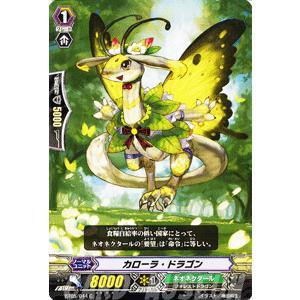 カードファイト!! ヴァンガード カローラ・ドラゴン / 第5弾「双剣覚醒」 / シングルカード card-museum