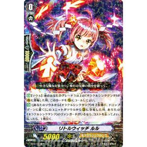 カードファイト!! ヴァンガード リトルウィッチ ルル(R) / 第7弾「獣王爆進」 / シングルカード card-museum