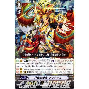 カードファイト!! ヴァンガード 日輪の女神 アマテラス(RRR) / 第9弾「竜騎激突」 / シングルカード card-museum