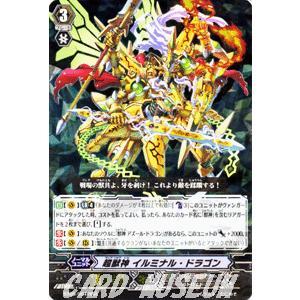カードファイト!! ヴァンガード 超獣神 イルミナル・ドラゴン(RRR) / 第9弾「竜騎激突」 / シングルカード card-museum