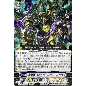カードファイト!! ヴァンガード 断罪竜 クロムジェイラー・ドラゴン(RRR) / 第9弾「竜騎激突」 / シングルカード card-museum