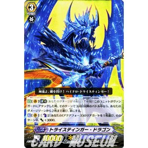 カードファイト!! ヴァンガード トライスティンガー・ドラゴン(RR) / 第9弾「竜騎激突」 / シングルカード card-museum