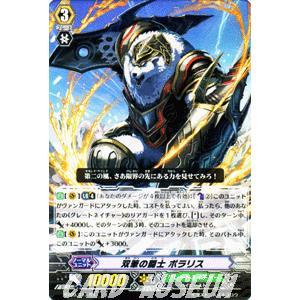 カードファイト!! ヴァンガード 双筆の闘士 ポラリス(RR) / 第9弾「竜騎激突」 / シングルカード card-museum