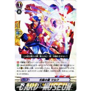 カードファイト!! ヴァンガード 光輪の盾 マルク(RR) / 第9弾「竜騎激突」 / シングルカード card-museum