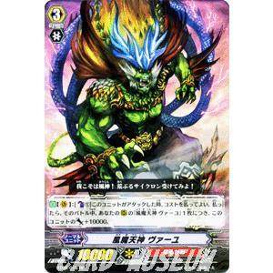 カードファイト!! ヴァンガード 風魔天神 ヴァーユ(RR) / 第9弾「竜騎激突」 / シングルカード card-museum