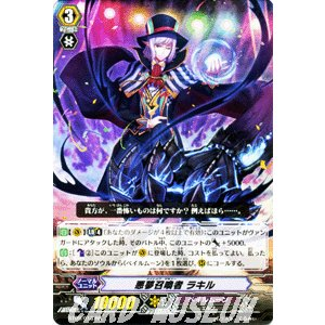 カードファイト!! ヴァンガード 悪夢召喚者 ラキル(RR) / 第9弾「竜騎激突」 / シングルカード card-museum