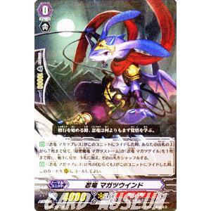 カードファイト!! ヴァンガード 忍竜 マガツウィンド(R) / 第9弾「竜騎激突」 / シングルカード card-museum