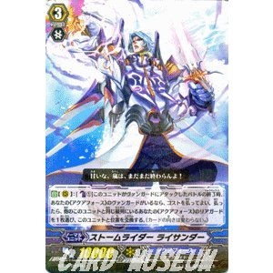 カードファイト!! ヴァンガード ストームライダー ライサンダー(R) / 第9弾「竜騎激突」 / シングルカード card-museum