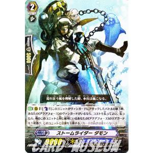 カードファイト!! ヴァンガード ストームライダー ダモン(R) / 第9弾「竜騎激突」 / シングルカード card-museum