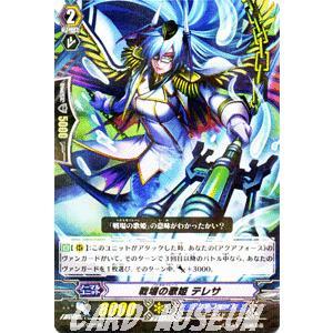 カードファイト!! ヴァンガード 戦場の歌姫 テレサ(R) / 第9弾「竜騎激突」 / シングルカード card-museum