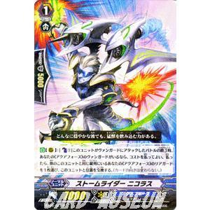 カードファイト!! ヴァンガード ストームライダー ニコラス(R) / 第9弾「竜騎激突」 / シングルカード card-museum