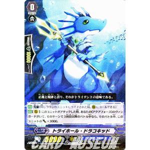 カードファイト!! ヴァンガード トライホール・ドラコキッド(R) / 第9弾「竜騎激突」 / シングルカード card-museum