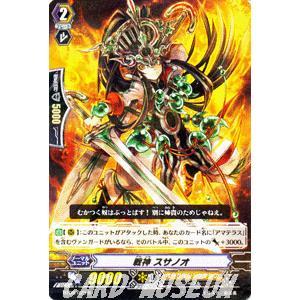 カードファイト!! ヴァンガード 戦神 スサノオ(R) / 第9弾「竜騎激突」 / シングルカード card-museum