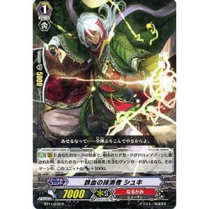 カードファイト!! ヴァンガード 鉄血の抹消者 シュキ(R) / 第11弾「封竜解放」 / シングルカード card-museum
