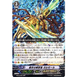 カードファイト!! ヴァンガード 狼牙の解放者 ガルモール(RRR) / 第12弾「黒輪縛鎖」 / シングルカード|card-museum