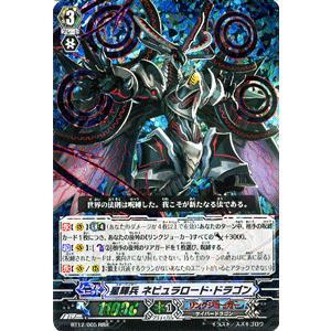 カードファイト!! ヴァンガード 星輝兵 ネビュラロード・ドラゴン(RRR) / 第12弾「黒輪縛鎖」 / シングルカード|card-museum