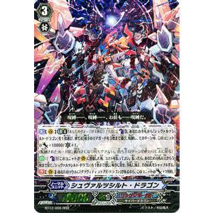 カードファイト!! ヴァンガード シュヴァルツシルト・ドラゴン(RRR) / 第12弾「黒輪縛鎖」 / シングルカード|card-museum