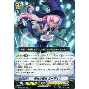 カードファイト!! ヴァンガード 呪札の魔女 エーディン(RR) / 第12弾「黒輪縛鎖」 / シングルカード|card-museum