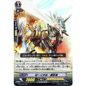 カードファイト!! ヴァンガード ばーくがる・解放者(RR) / 第12弾「黒輪縛鎖」 / シングルカード|card-museum