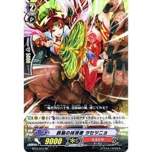 カードファイト!! ヴァンガード 鉄扇の抹消者 ラセツニョ(RR) / 第12弾「黒輪縛鎖」 / シングルカード|card-museum